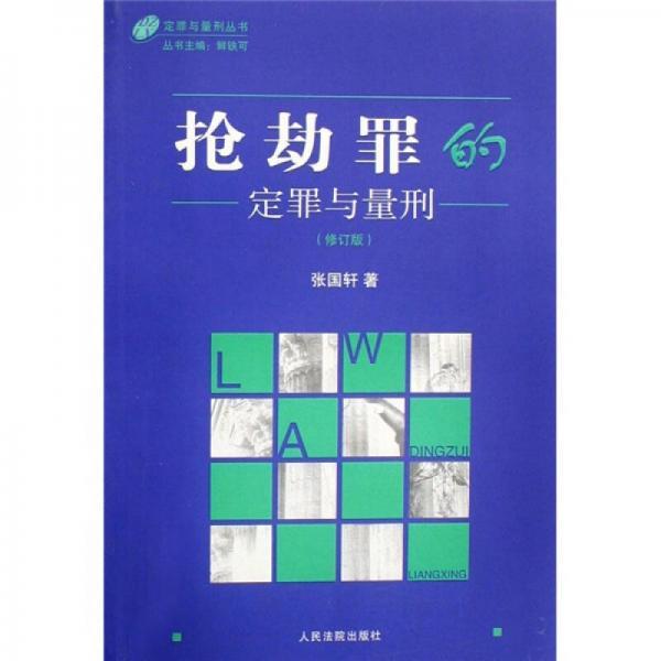 抢劫罪的定罪与量刑(修订版)/定罪与量刑丛书