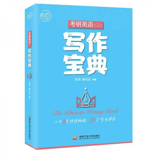 恋词朱伟考研英语二写作宝典新增零基础遣词造句篇和2020写作真题解析1本