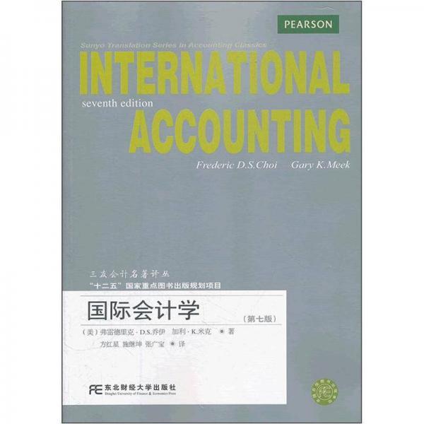 国际会计学(第7版)