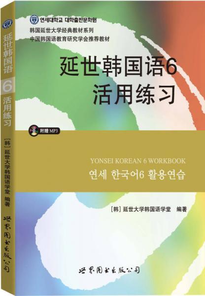 延世韩国语6活用练习
