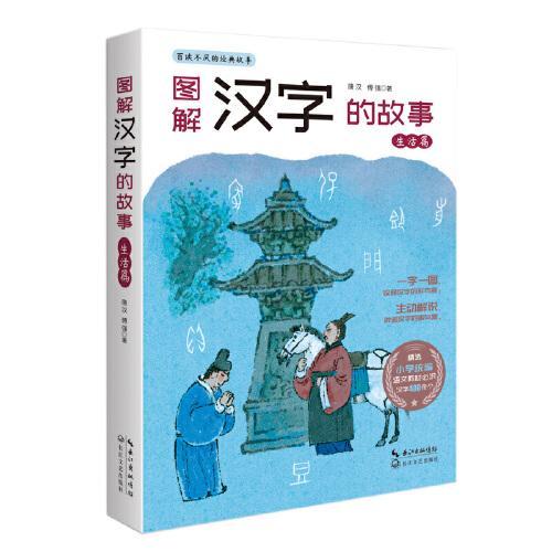 图解汉字的故事·生活篇