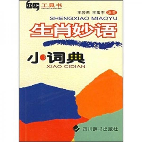 生肖妙语小词典