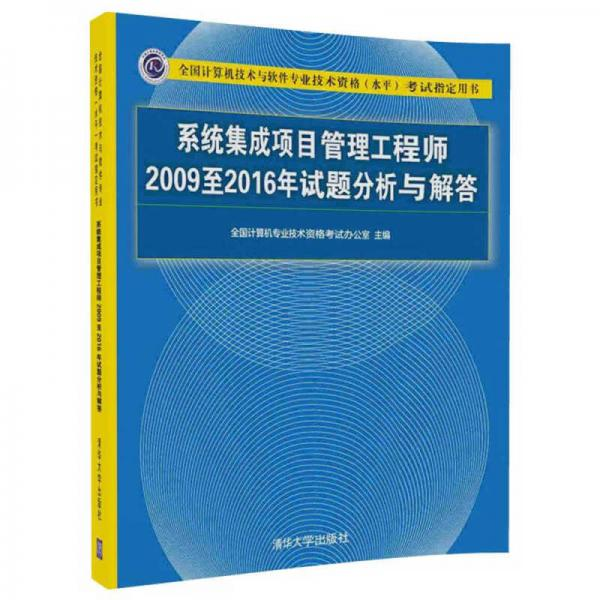 系统集成项目管理工程师2009至2016年试题分析与解答/全国计算机技术与软件专业技术资格(水平)考试指定用书