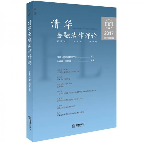 清华金融法律评论(2017.第1卷第1辑)