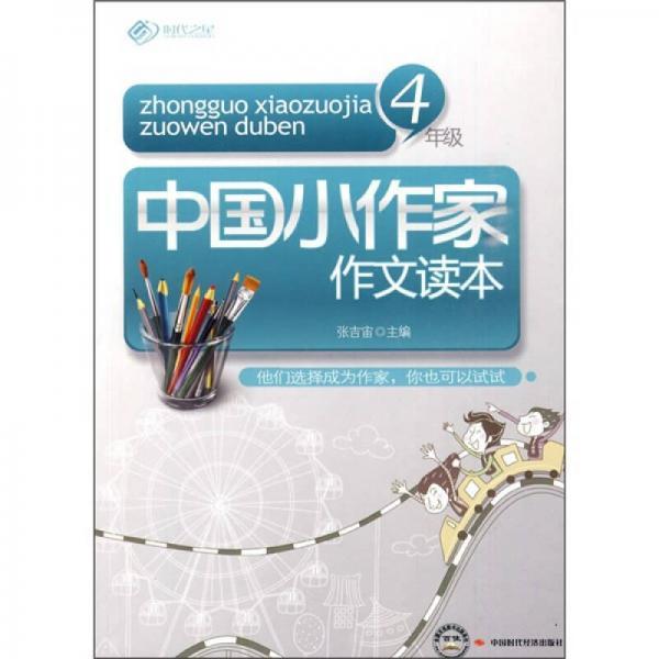 中国小作家作文读本(4年级)