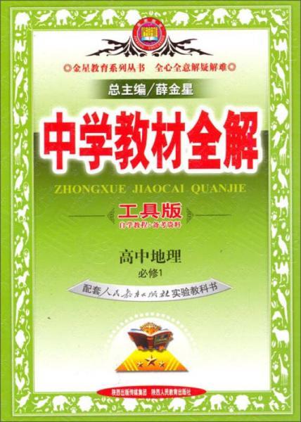 中学教材全解工具版:高中地理(必修1 人教版 2014)