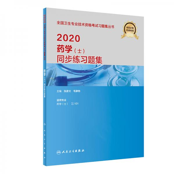 2020药学(士)同步练习题集