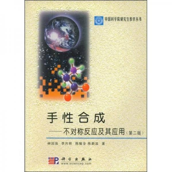 中国科学院研究生教学丛书·手性合成:不对称反应及其应用