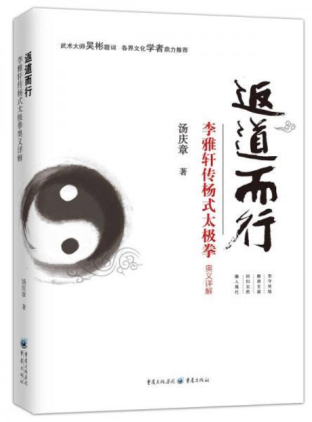 返道而行—李雅轩传杨式太极拳奥义详解