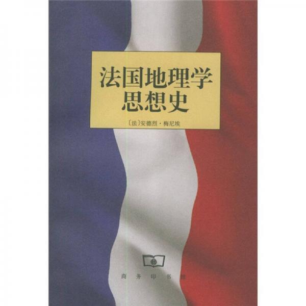 法国地理学思想史