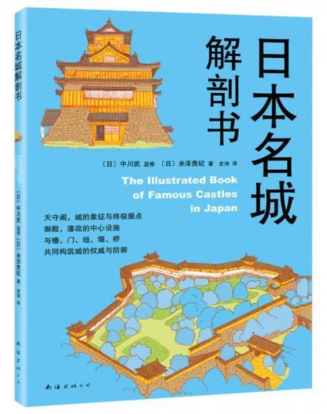 日本名城解剖书