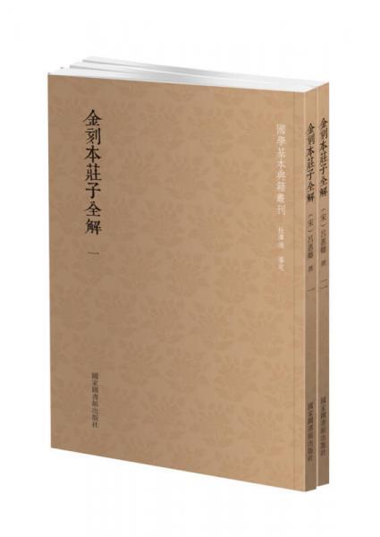 金刻本庄子全解(套装全2册)
