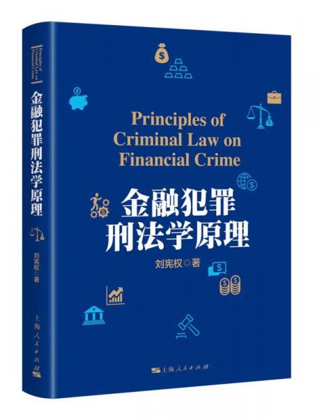 金融犯罪刑法学原理
