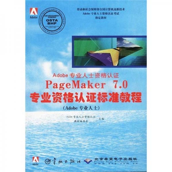 Adobe专业人士资格认证:PageMaker 7.0专业资格认证标准教程