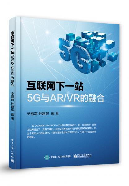 互联网下一站:5G与AR/VR的融合