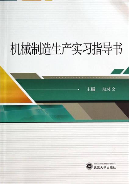 机械制造生产实习指导书