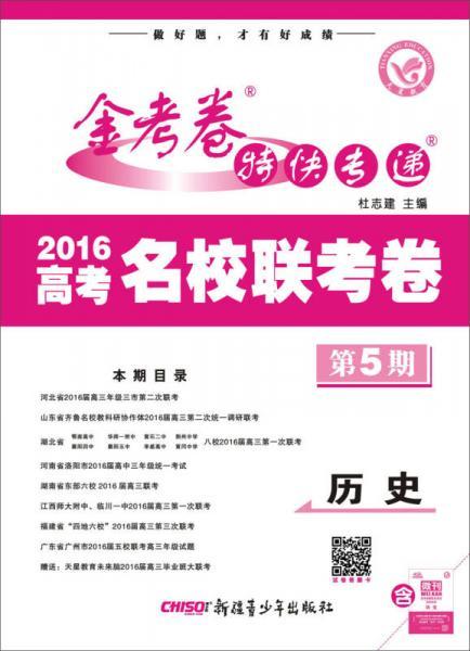 天星教育·金考卷·2016金考卷特快专递  历史 第5期(名校卷)