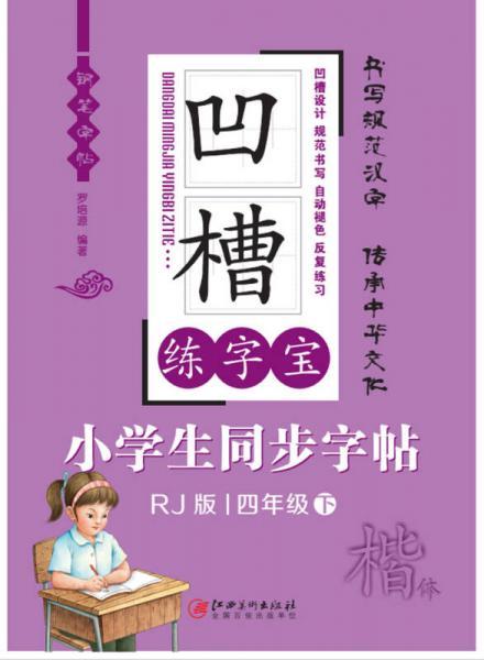 凹槽练字宝 小学生同步字帖:四年级 (下 楷体 人教版)