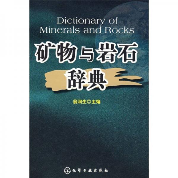 矿物与岩石辞典