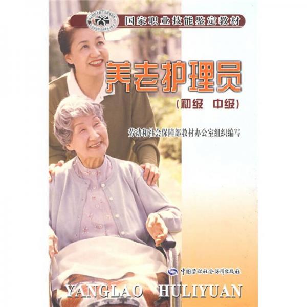 国家职业技能鉴定教材:养老护理员(初级、中级)