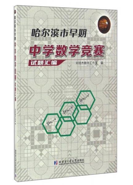 哈尔滨市早期中学数学竞赛试题汇编