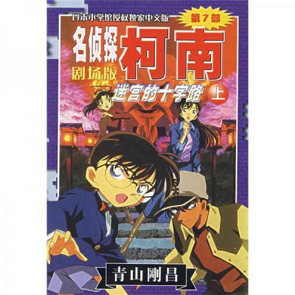迷宫的十字路上-名侦探柯南(第7部)