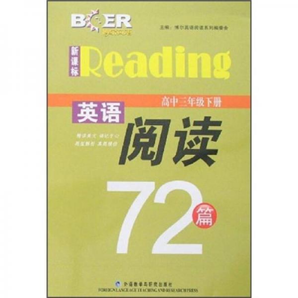 博尔英语·新课标英语阅读72篇:高中3年级(下册)