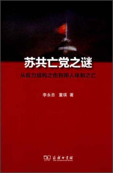 苏共亡党之谜