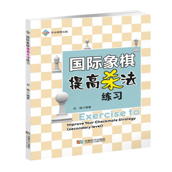 国际象棋提高杀法练习