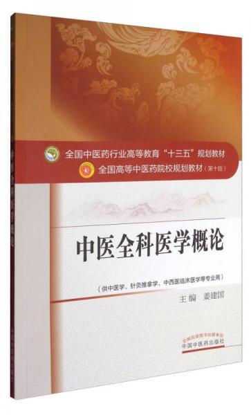 """中医全科医学概论/全国中医药行业高等教育""""十三五""""规划教材"""
