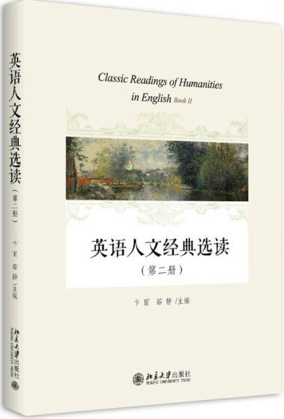 英语人文经典选读(第二册)