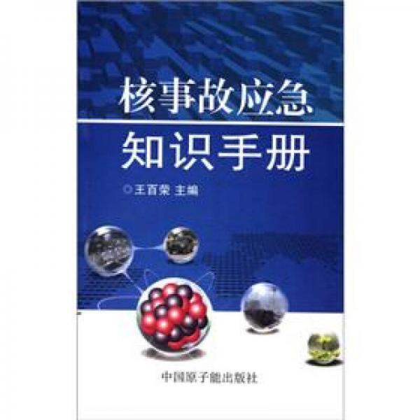 核事故应急知识手册