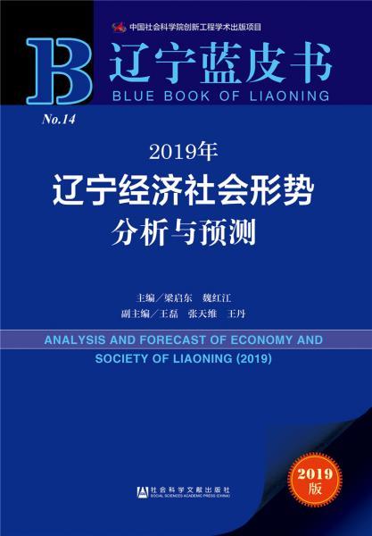 2019年辽宁经济总量_辽宁沿海经济带