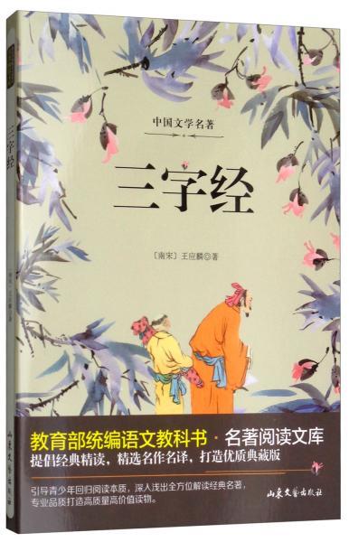 三字经/教育部统编语文教科书·名著阅读文库