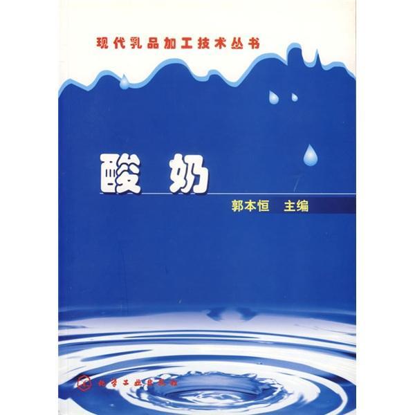 酸奶(现代乳品加工技术丛书)