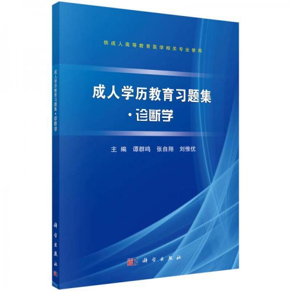 成人学历教育习题集·诊断学