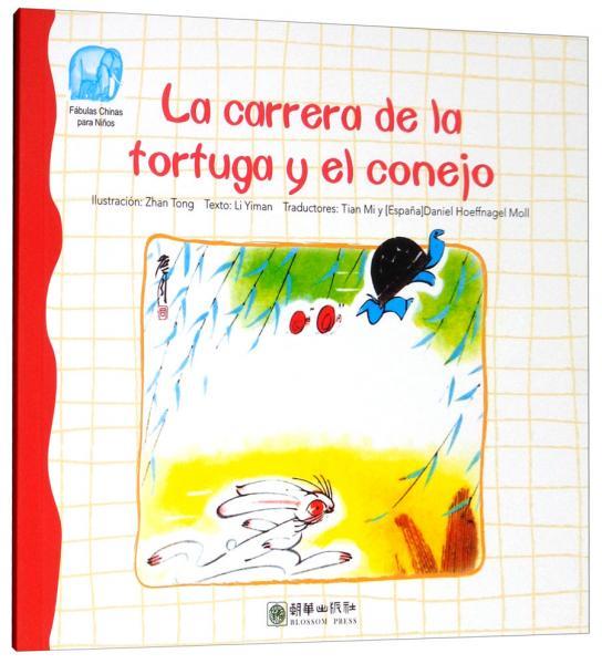 读给孩子的成长寓言:龟兔赛跑(西)