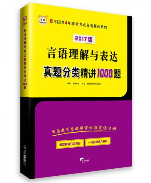 2017·华图版6年国考4年联考考点分类解读系列:言语理解与表达真题分类精讲1000题