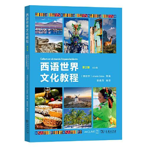 西语世界文化教程(第2版)