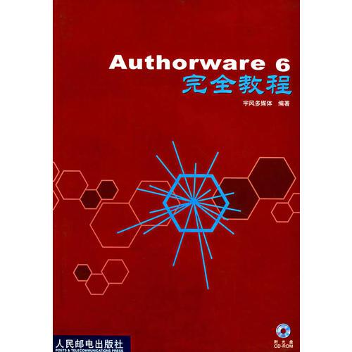 Authorware 6完全教程