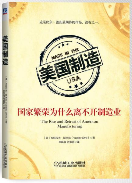 美国制造:国家繁荣为什么离不开制造业