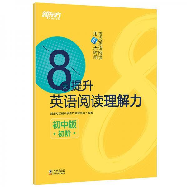 新东方 8天提升英语阅读理解力——初中版(初阶)