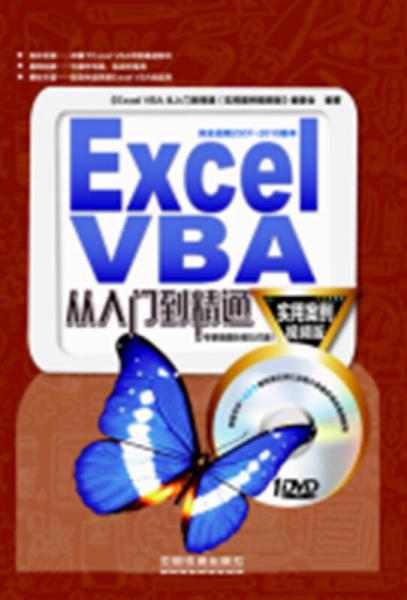 Excel VBA从入门到精通(实用案例视频版)