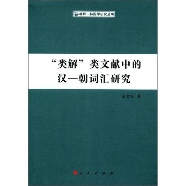 """朝鲜·韩国学研究丛书:""""类解""""类文献中的汉-朝词汇研究"""