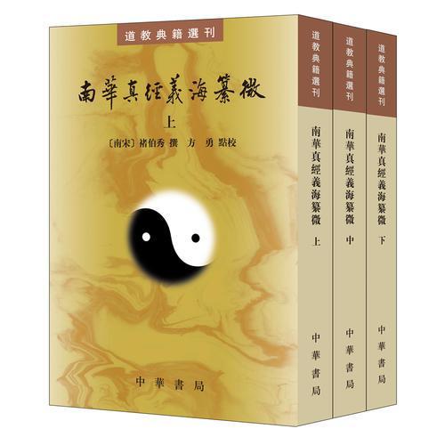 南华真经义海纂微(道教典籍选刊·全3册)