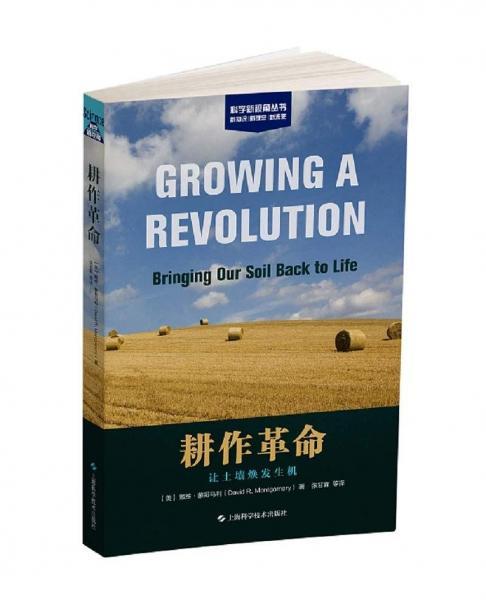 耕作革命:让土壤焕发生机