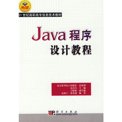 Java程序设计教程/21世纪高职高专信息技术教材