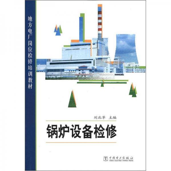 地方电厂岗位检修培训教材:锅炉设备检修