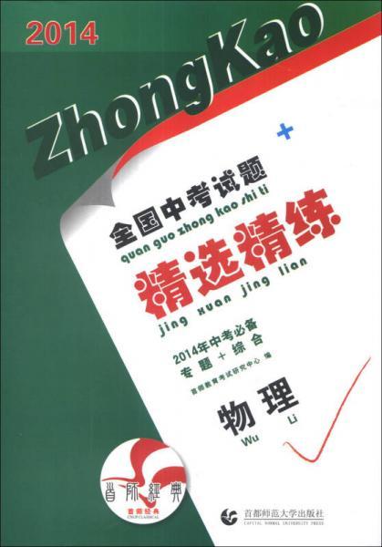 全国中考试题精选精练:物理(2014)