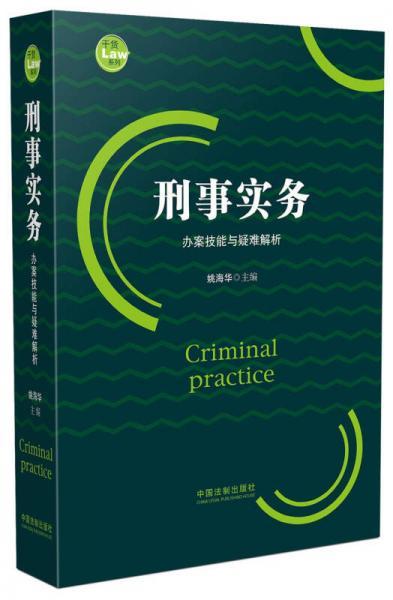 刑事实务办案技能与疑难解析